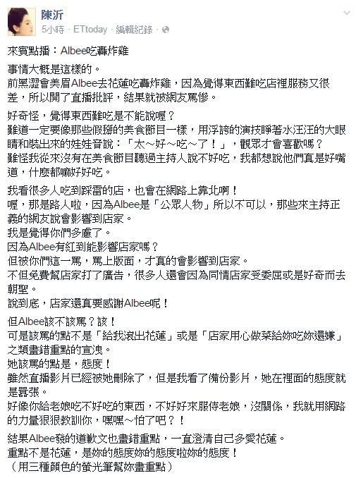 陳沂po文/臉書