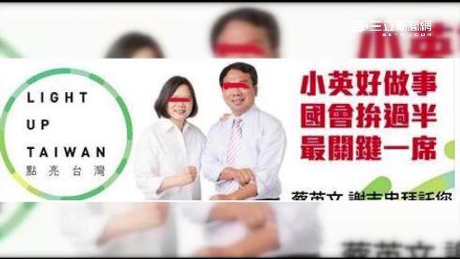 """輔選下重手! 藍議員""""一條紅線""""槓掉小英雙眼"""