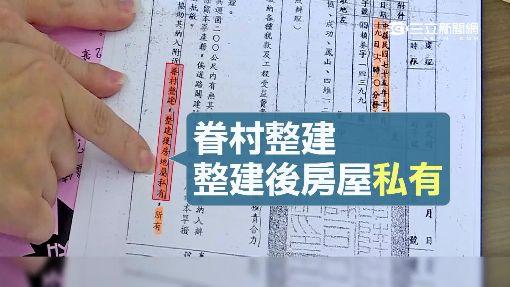 """""""恐嚇標語.斷電..."""" 眷改戶淚訴國防部欺壓"""