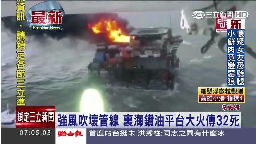 強風吹壞管線 裏海鑽油平台大火傳32死
