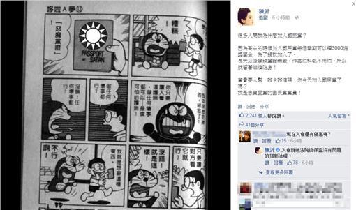 (圖/陳沂臉書)