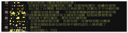 台灣國護照貼紙 (圖/翻攝自PTT)