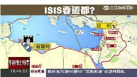 ISIS要遷都1800