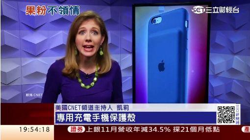 一個要價100美元 蘋果推天價充電殼惹負評