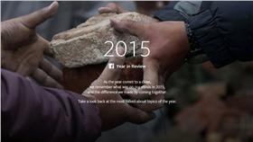 2015臉書年度回顧
