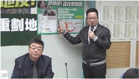 國民黨立法院黨團記者會「蔡英文炒地皮 ?!」