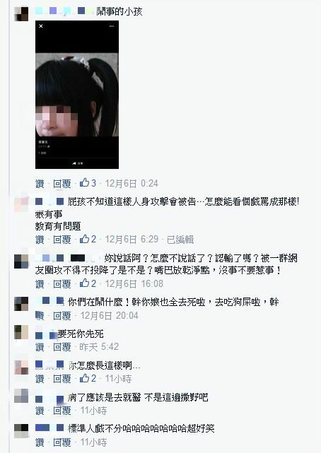 陳珮騏臉書