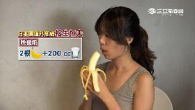 吃蕉瘦三斤1200
