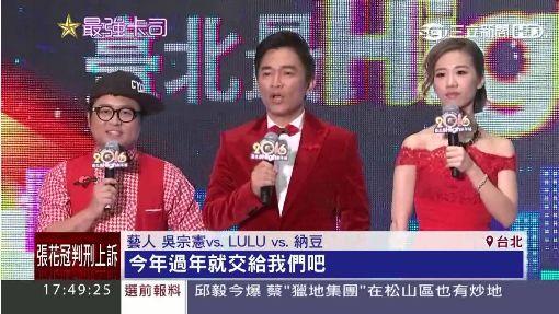 天王吳宗憲台北跨年 主持兼開金嗓獻唱