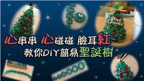 聖誕串珠 圖/哇潮