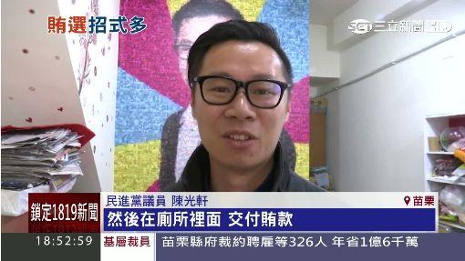 """借廁所買票?! 吳宜臻批""""花招多難抓"""""""