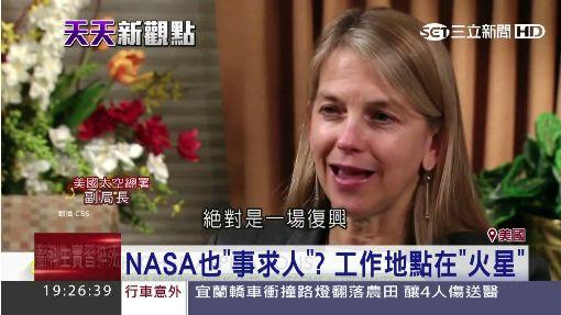 """沒人想當太空人? NASA跪求""""來面試"""""""