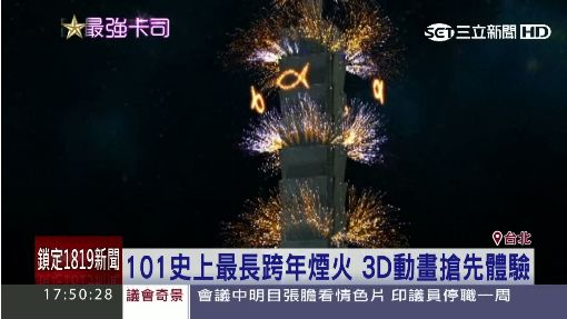 101史上最長跨年煙火 3D動畫搶先體驗