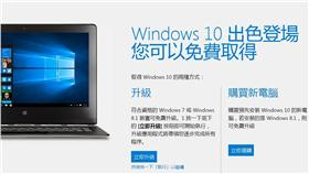 Windows 10  (圖/翻攝自微軟網站)