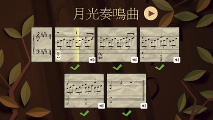 貝多芬,遊戲,交響樂▲圖/翻攝自Google首頁