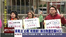 抗議廣電法1200