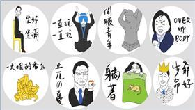 貼圖、政治貼圖/Ryan Hong臉書