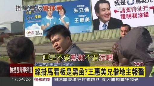 綠掛馬看板是黑函?王惠美兄偕地主報警
