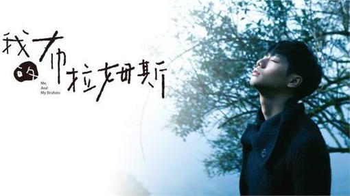 蔡旻佑,專輯,我和我的布拉姆斯(臉書 https://www.facebook.com/evanyoofficial/photos/pb.393022080768519.-2207520000.1450358858./1000715026665885/?type=3&theater)