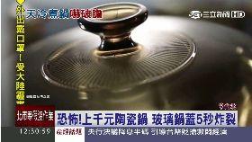 陶瓷鍋爆炸1200