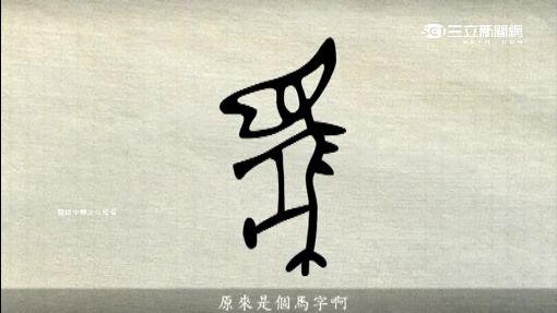 """馬政績蒙塵! 漢字教學影片爆""""侵權"""""""