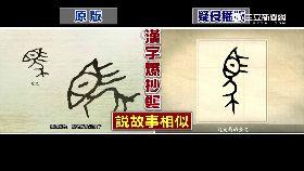 漢字爆抄襲1800