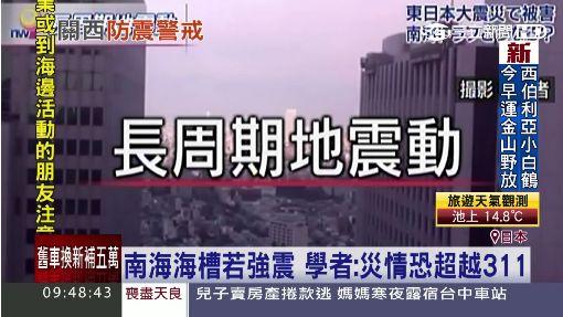 """日預警""""長周期地震"""" 大阪搖晃最劇烈"""
