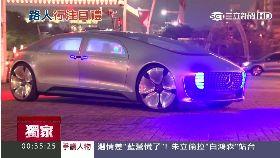 獨家未來車2400