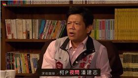 柯文哲、潘建志/YouTube