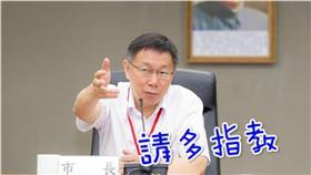 柯文哲,柯P▲圖/台北市政府提供(三立新聞網後製)