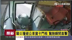 騎士撞破公車窗卡門框 驚險瞬間直擊