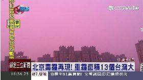 陸粉紅霧霾1600