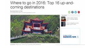 台灣被CNN評選為2016新興景點。圖/翻攝自CNN