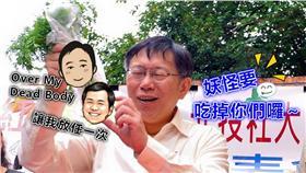 製圖/柯P吃王世堅、羅智強/翻攝臉書 16:9