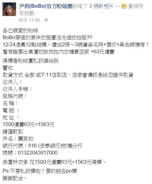圖/翻攝自尹莉(BoBo)臉書