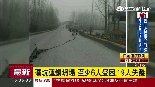 山東礦坑坍塌 引發地震25人受困失蹤