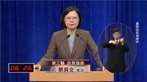 2016總統政見發表會:蔡英文|20151225