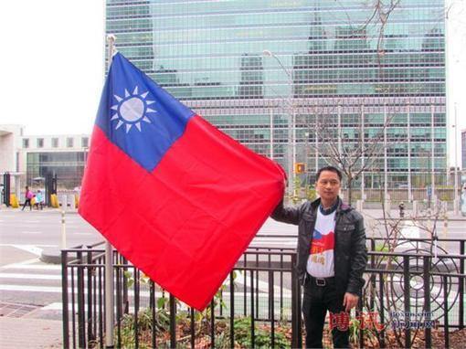 聯合國,升旗(圖/博訊網)