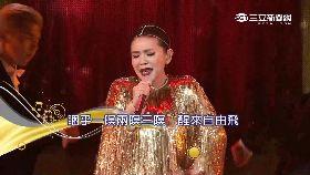 張清芳演唱2400