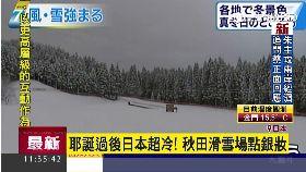 暴雪襲日本1100.