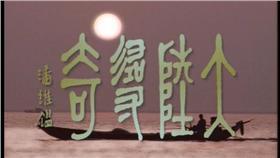 大陸尋奇(圖/翻攝自維基百科)