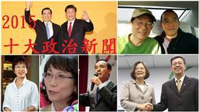 10大政治新聞