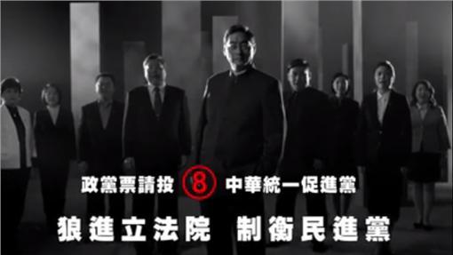 中華統一促進黨/圖截自中華統一促進黨臉書