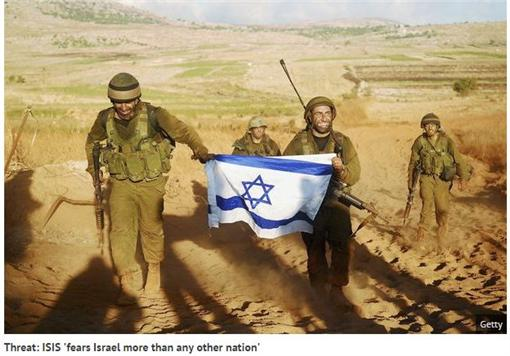 伊斯蘭國害怕以色列 (圖/翻攝自鏡報)