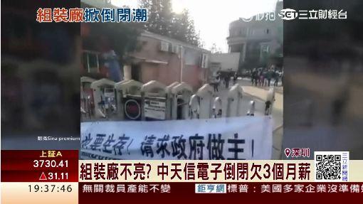 華為中興組裝廠 深圳中天信電子倒閉