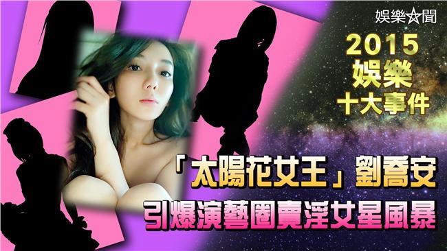 太陽花女王劉喬安 引爆跨國賣淫風波