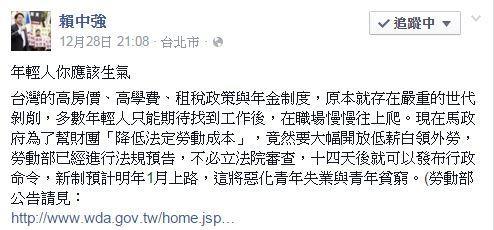 賴中強批行政院開放白領外籍勞工 (圖/翻攝自賴中強臉書)