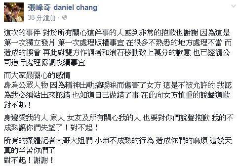 張峰奇/臉書