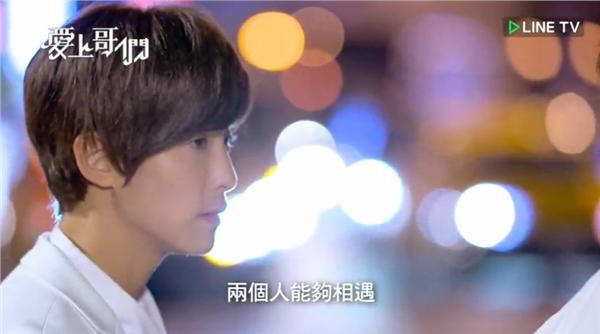 《愛上哥們》翻攝自LINE TV