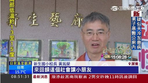 吳寶春赴屏東 頒發獎學金勉勵學生